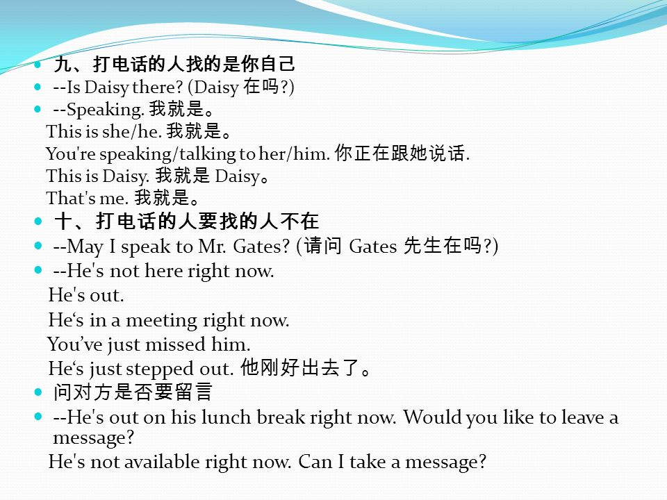 --May I speak to Mr. Gates (请问 Gates 先生在吗 )