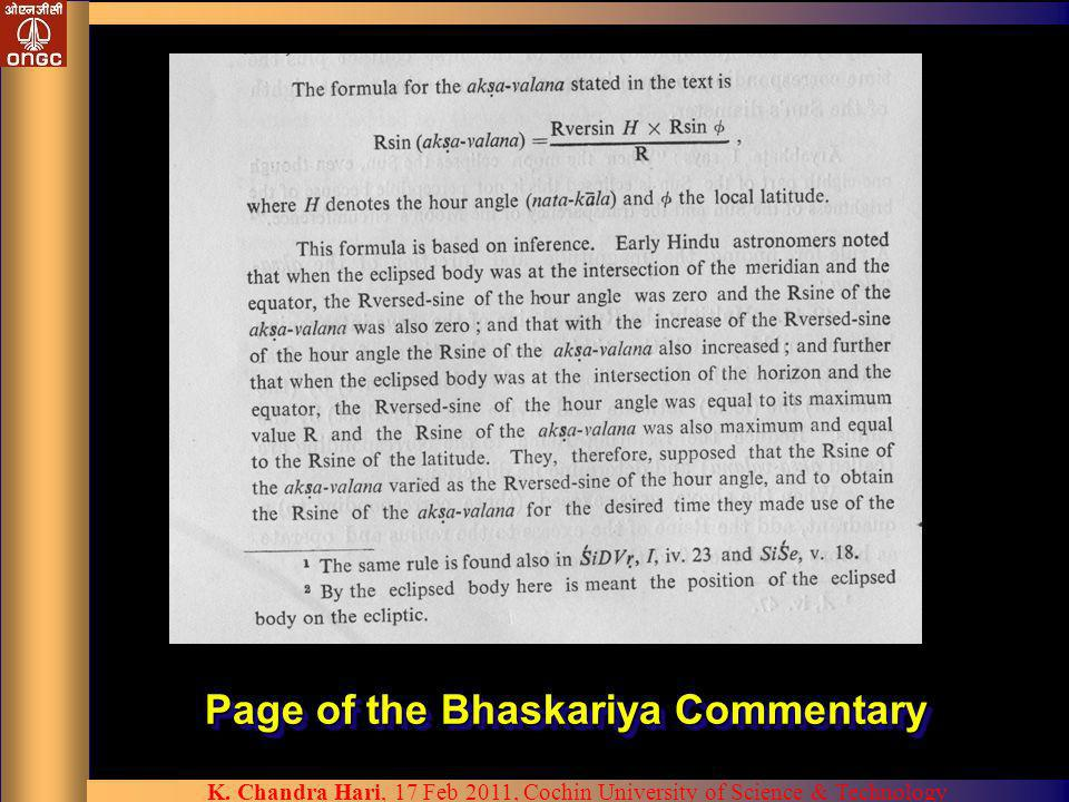 Page of the Bhaskariya Commentary