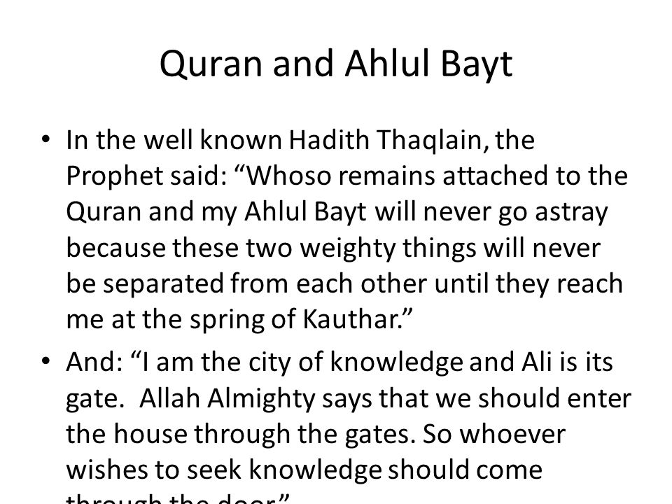 Quran and Ahlul Bayt