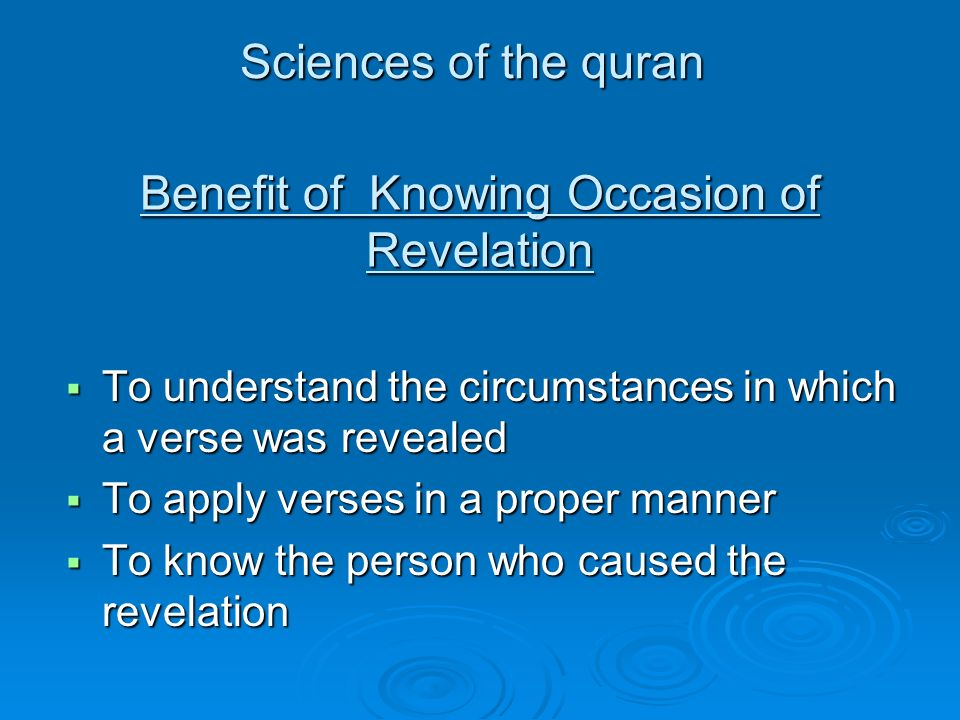 Benefit of Knowing Occasion of Revelation