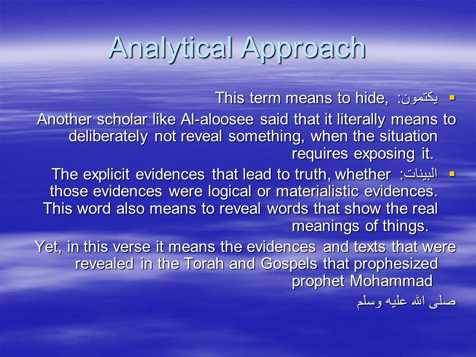 Analytical Approach يكتمون: This term means to hide,