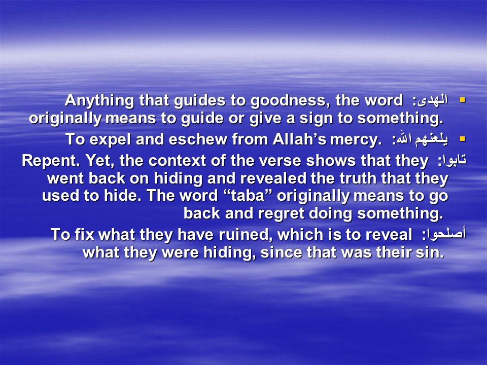 الهدى: Anything that guides to goodness, the word originally means to guide or give a sign to something.