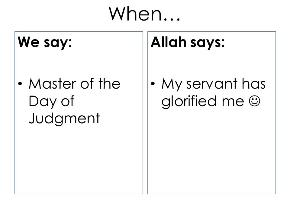When… We say: Master of the Day of Judgment Allah says: