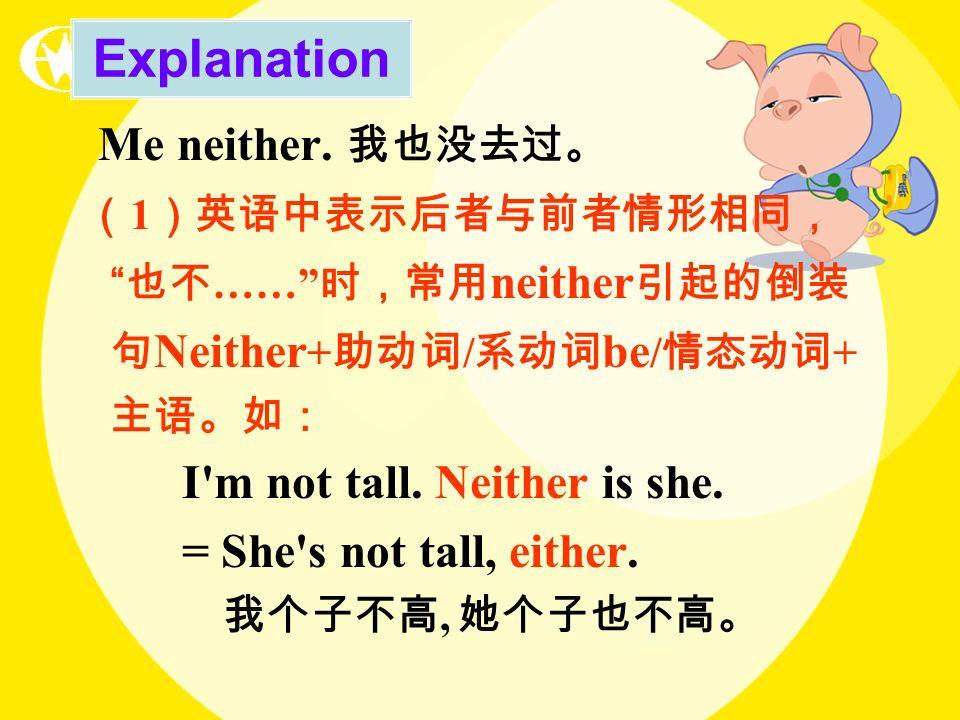 Explanation Me neither. 我也没去过。