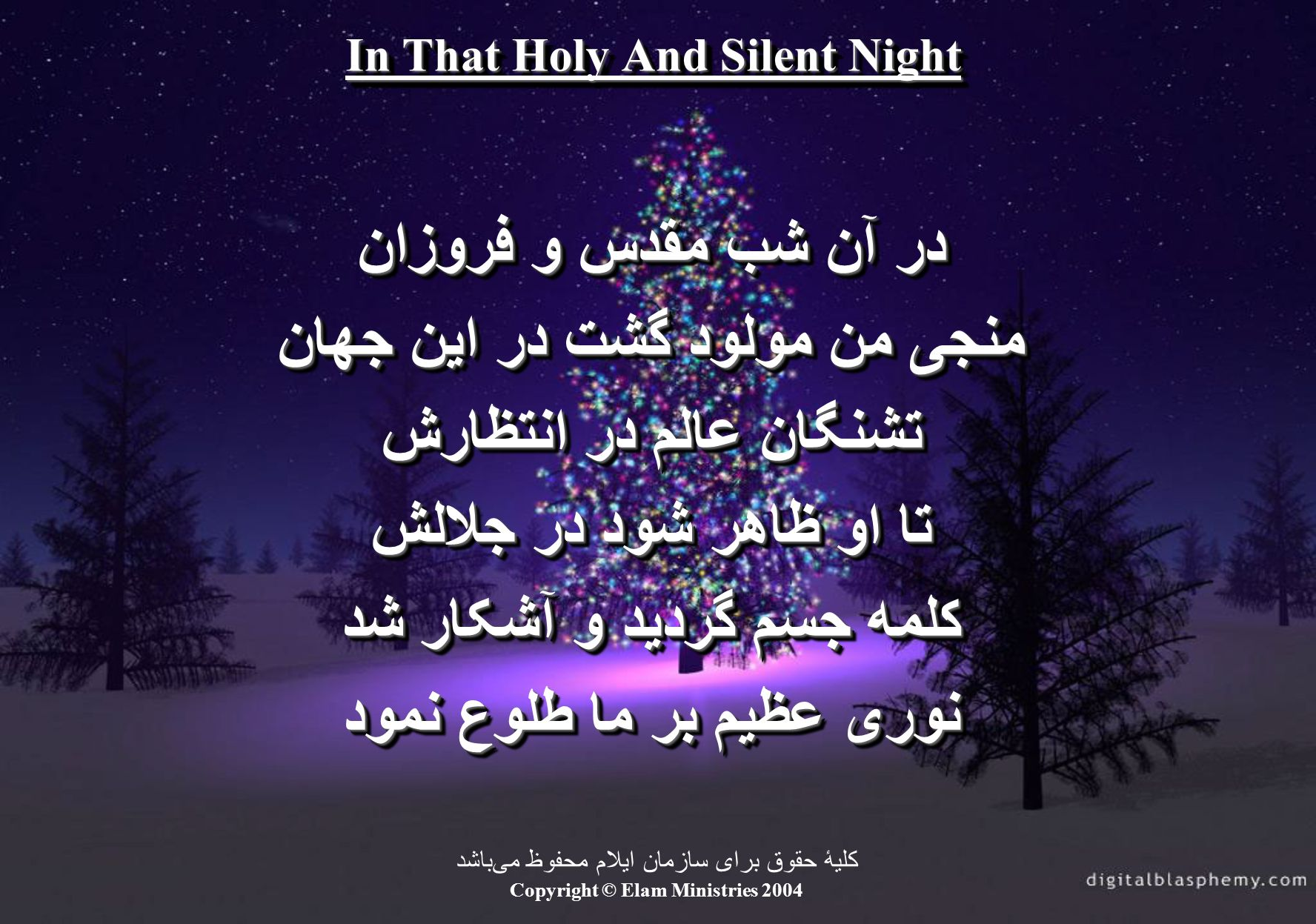 In That Holy And Silent Night