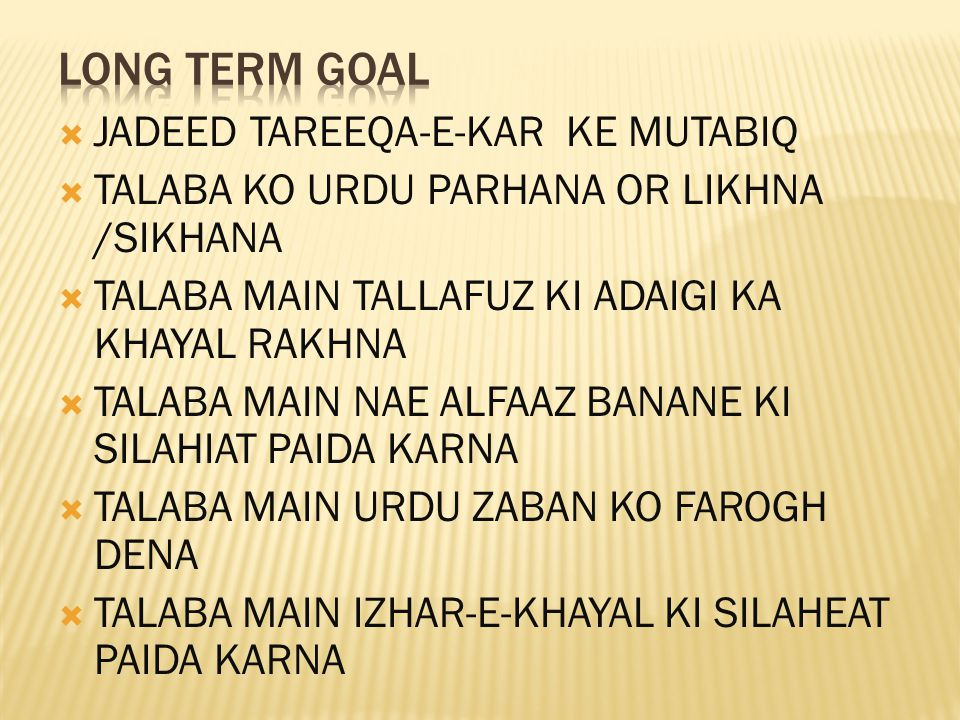 Long Term Goal JADEED TAREEQA-E-KAR KE MUTABIQ