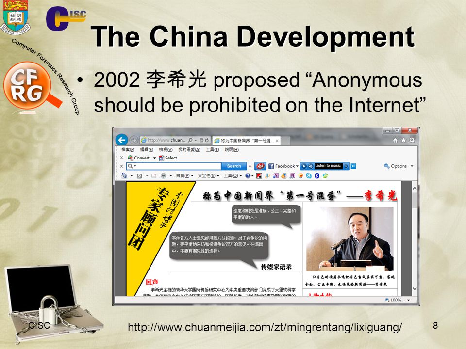The China Development 2002 李希光 proposed Anonymous should be prohibited on the Internet CISC.