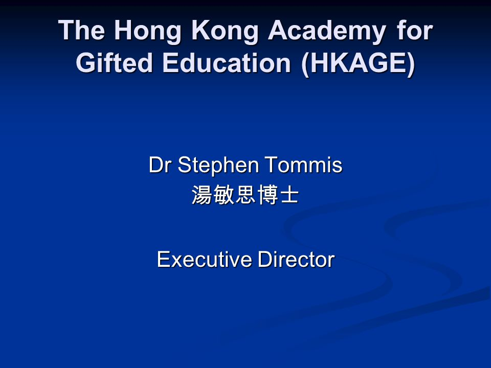 The Hong Kong Academy for Gifted Education (HKAGE)