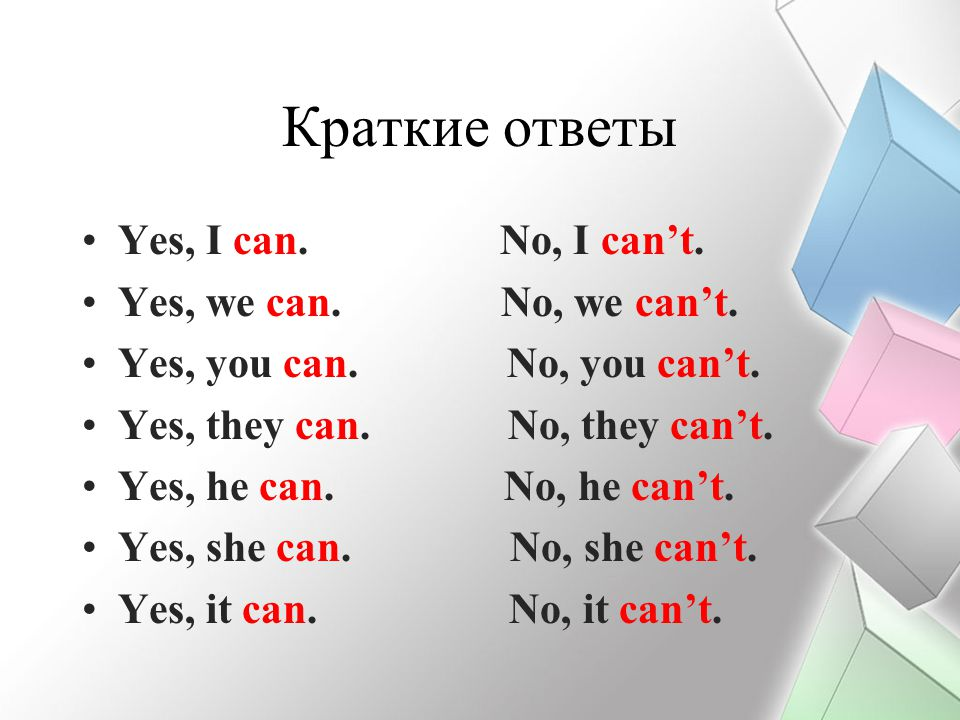 Краткие ответы Yes, I can. No, I can't. Yes, we can. No, we can't.