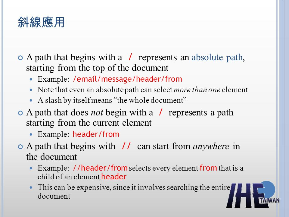 斜線應用 A path that begins with a / represents an absolute path, starting from the top of the document.