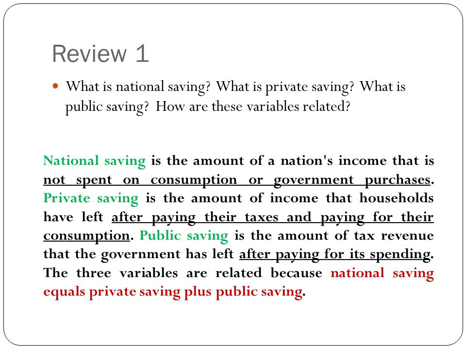 Review 1 What is national saving What is private saving What is public saving How are these variables related