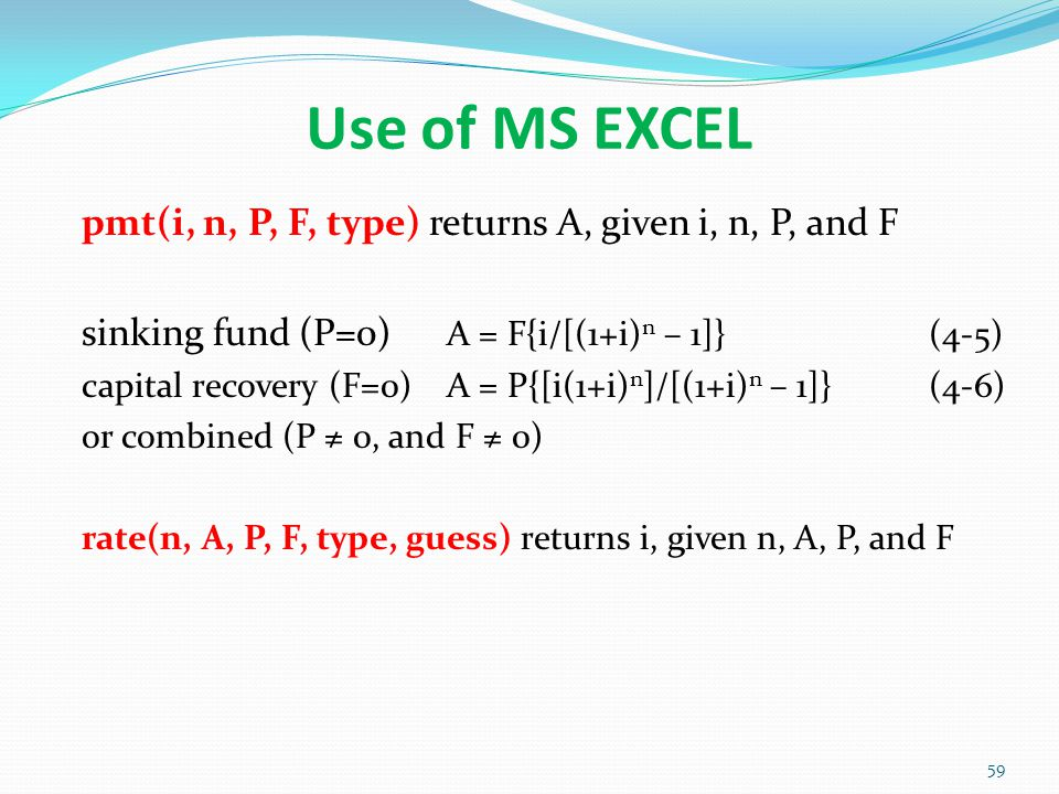Use of MS EXCEL pmt(i, n, P, F, type) returns A, given i, n, P, and F
