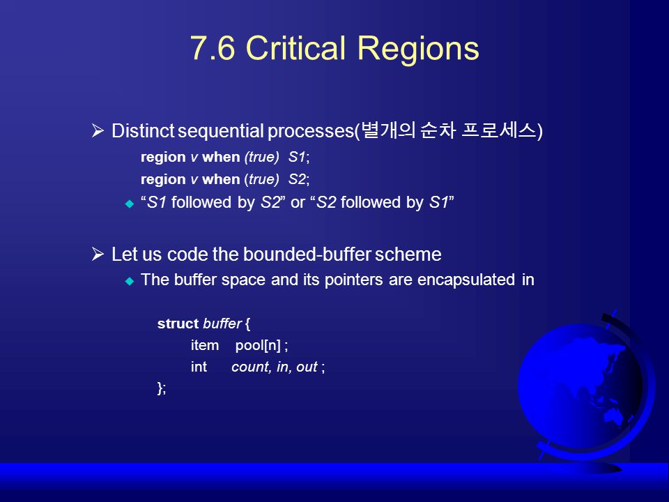 7.6 Critical Regions Distinct sequential processes(별개의 순차 프로세스)