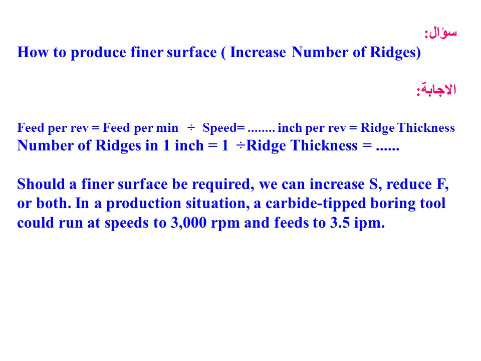 How to produce finer surface ( Increase Number of Ridges) الاجابة: