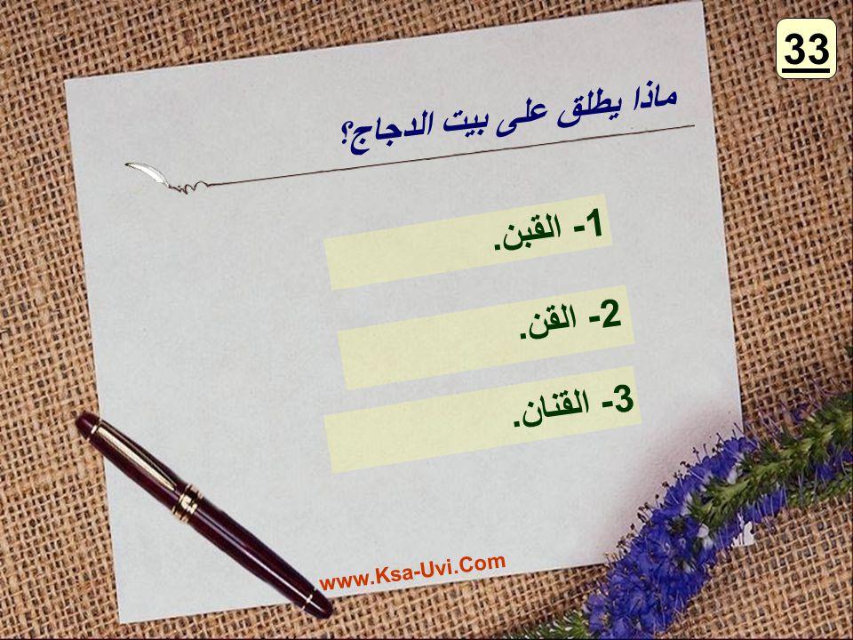 اختبر معلوماتك مع موقع إتحاد طلبة وطالبات الجامعات السعودية Ppt Video Online Download