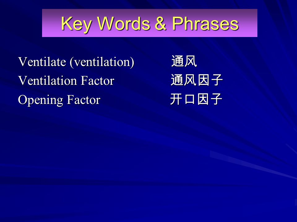 Key Words & Phrases Ventilate (ventilation) 通风 Ventilation Factor 通风因子