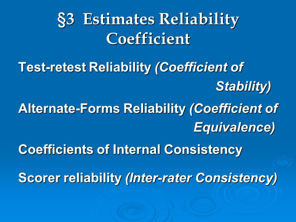 §3 Estimates Reliability Coefficient