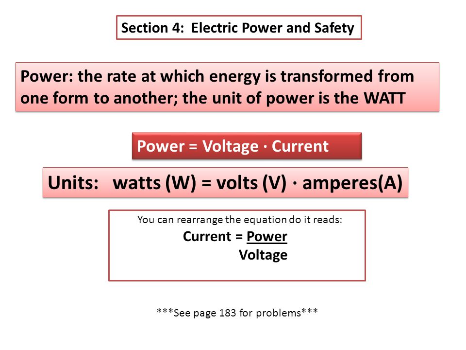 Units: watts (W) = volts (V) ∙ amperes(A)