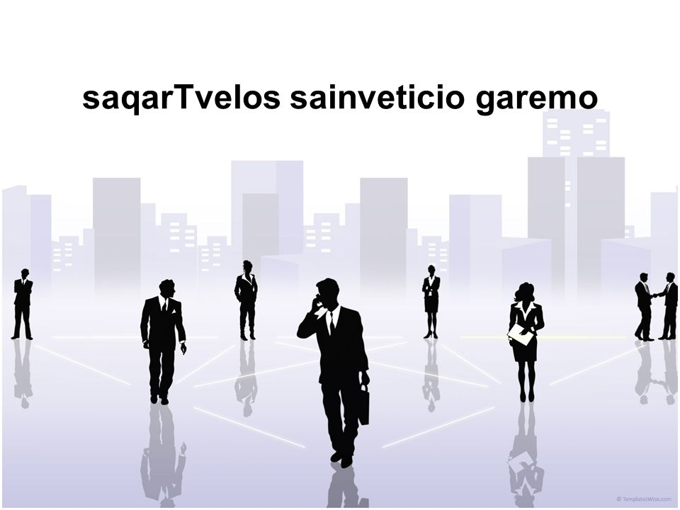 saqarTvelos sainveticio garemo