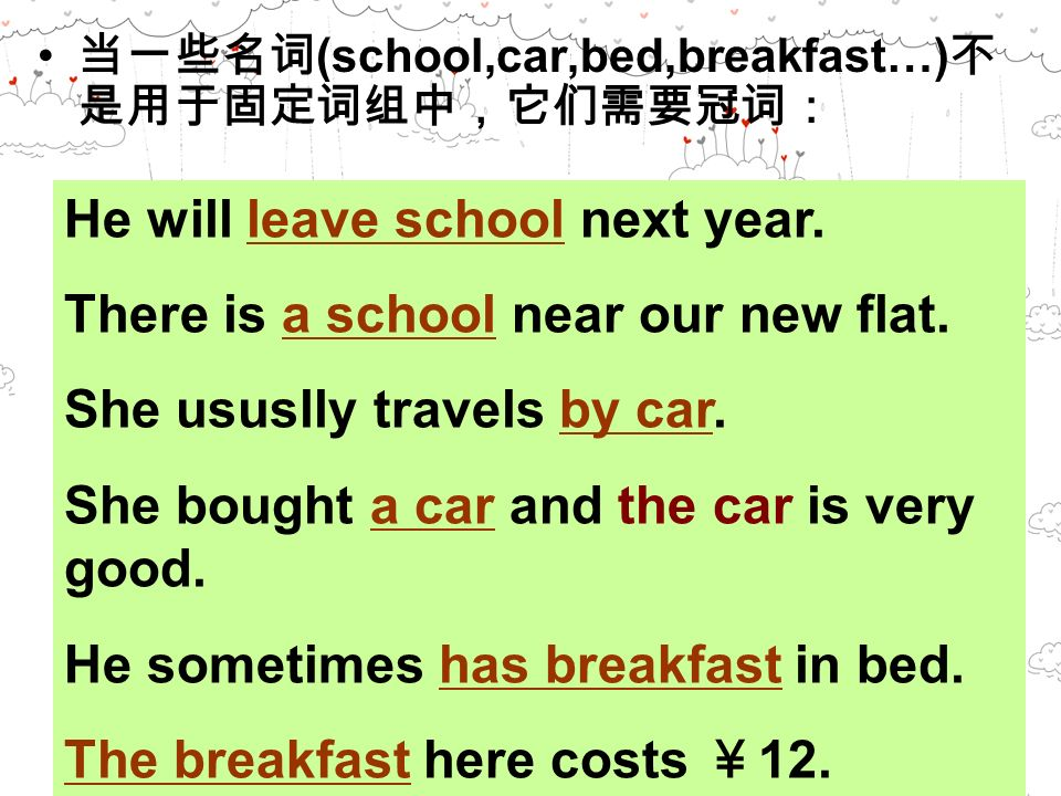 He will leave school next year. There is a school near our new flat.