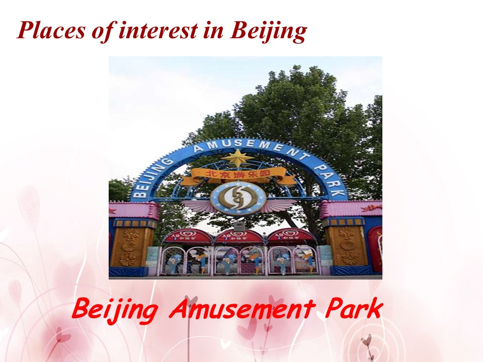 Beijing Amusement Park