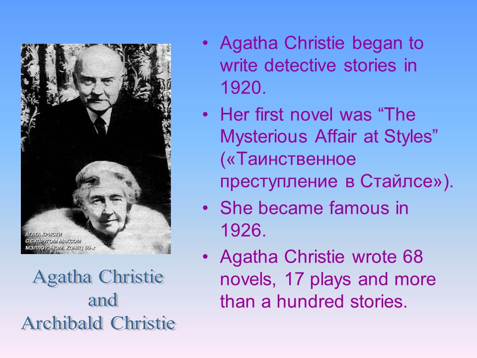 Agatha Christie and Archibald Christie