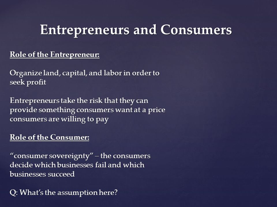 Entrepreneurs and Consumers