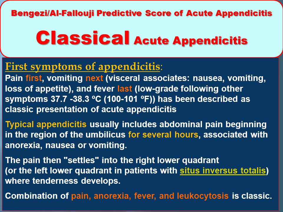 First symptoms of appendicitis: