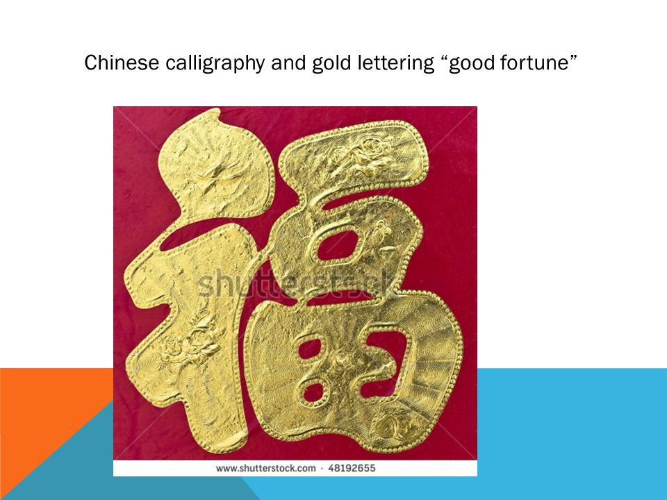 Chinese calligraphy and gold lettering good fortune