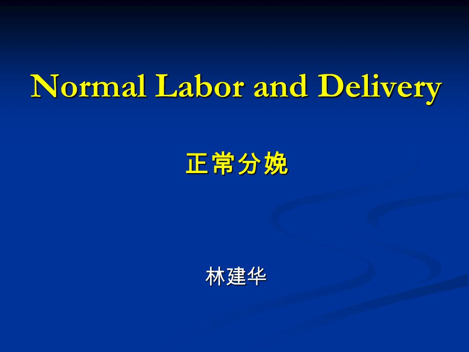 Normal Labor and Delivery 正常分娩