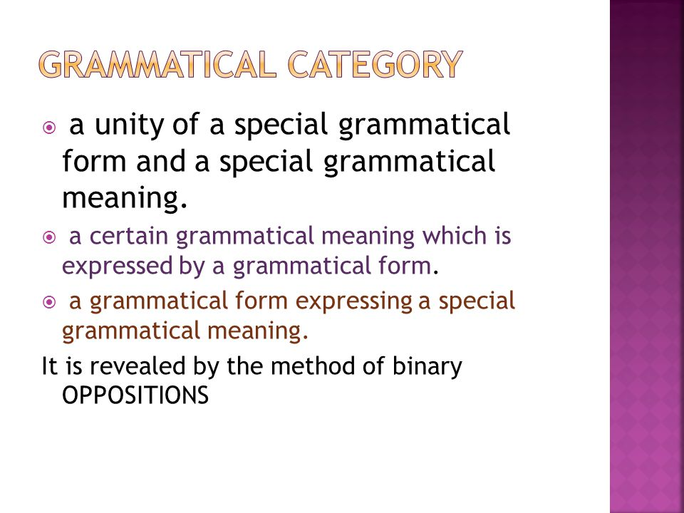 Grammatical category a unity of a special grammatical form and a special grammatical meaning.