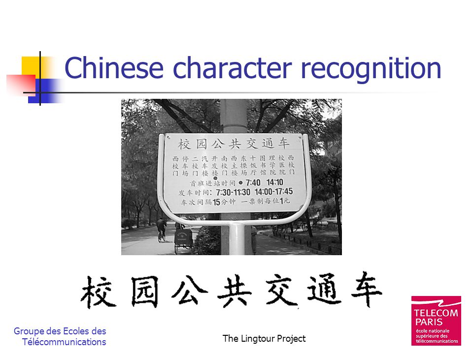 Chinese character recognition
