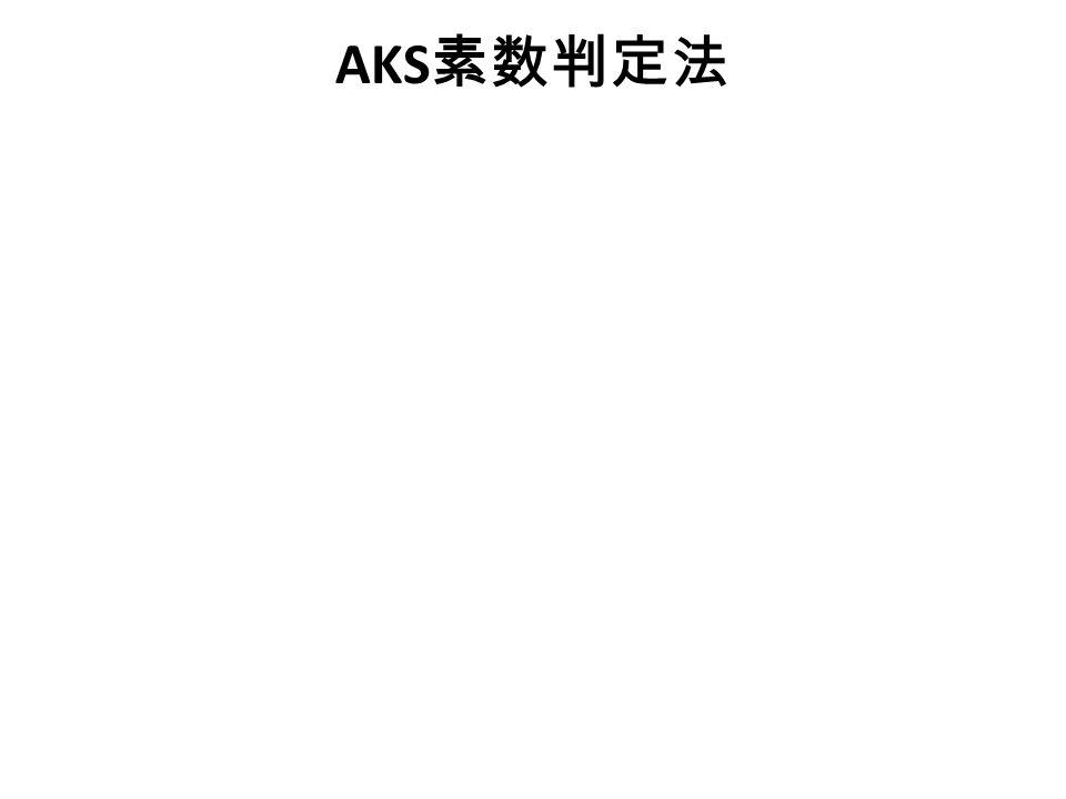 AKS素数判定法