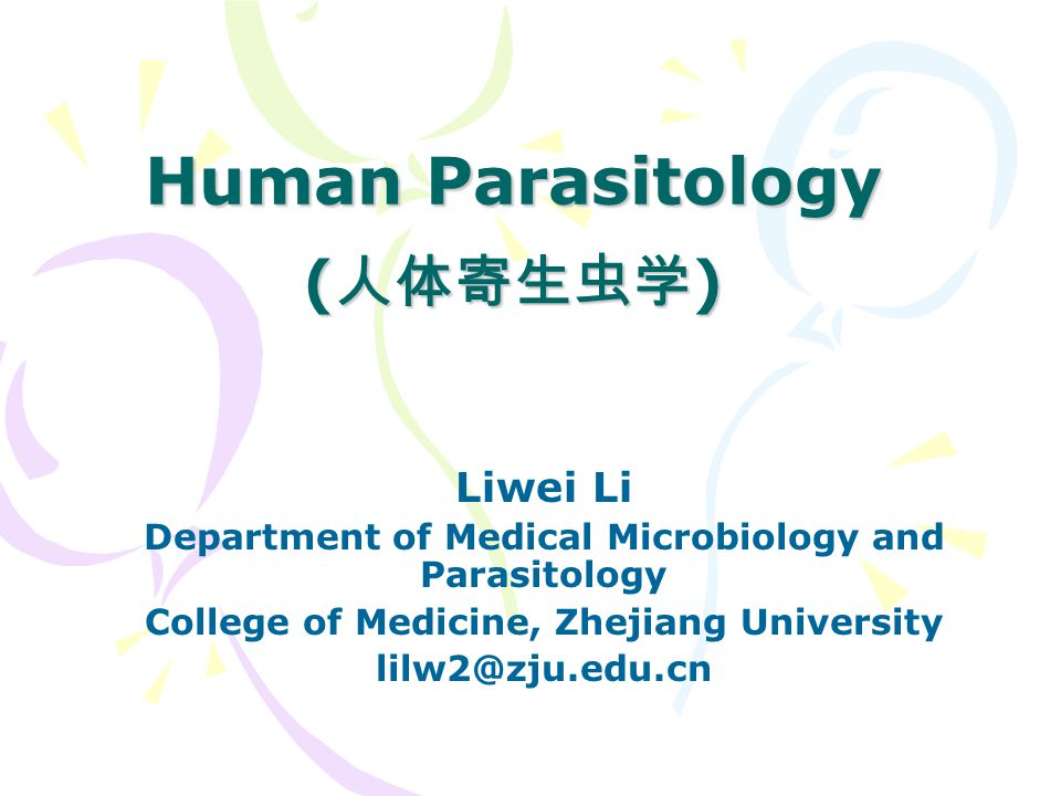 Human Parasitology (人体寄生虫学) - ppt download