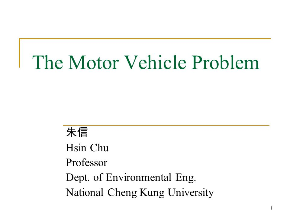 The Motor Vehicle Problem