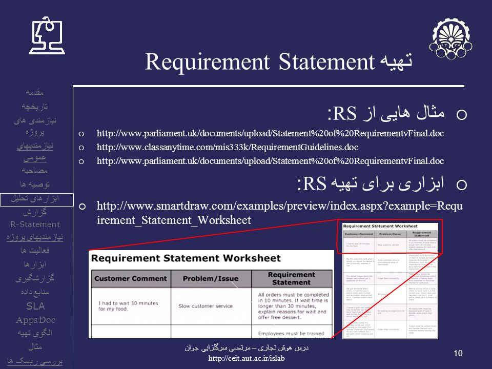 تهیه Requirement Statement
