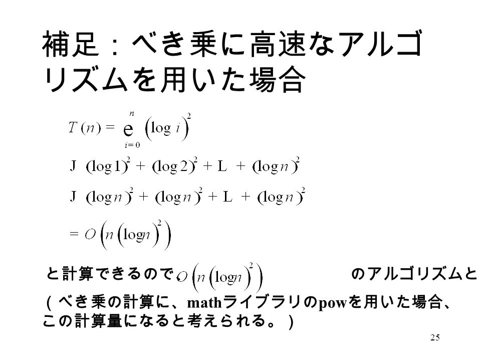 3.多項式計算アルゴリズム べき...