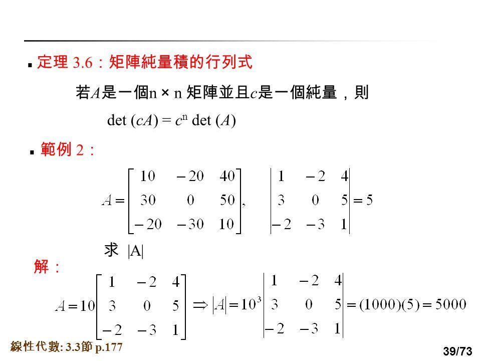 3.1 矩陣的行列式3.2 使用基本運...