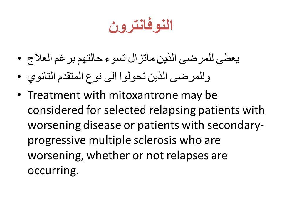 البديلة العلاجات الكثير من العلاجات طرحت في الأسواق للتصلب المتعدد