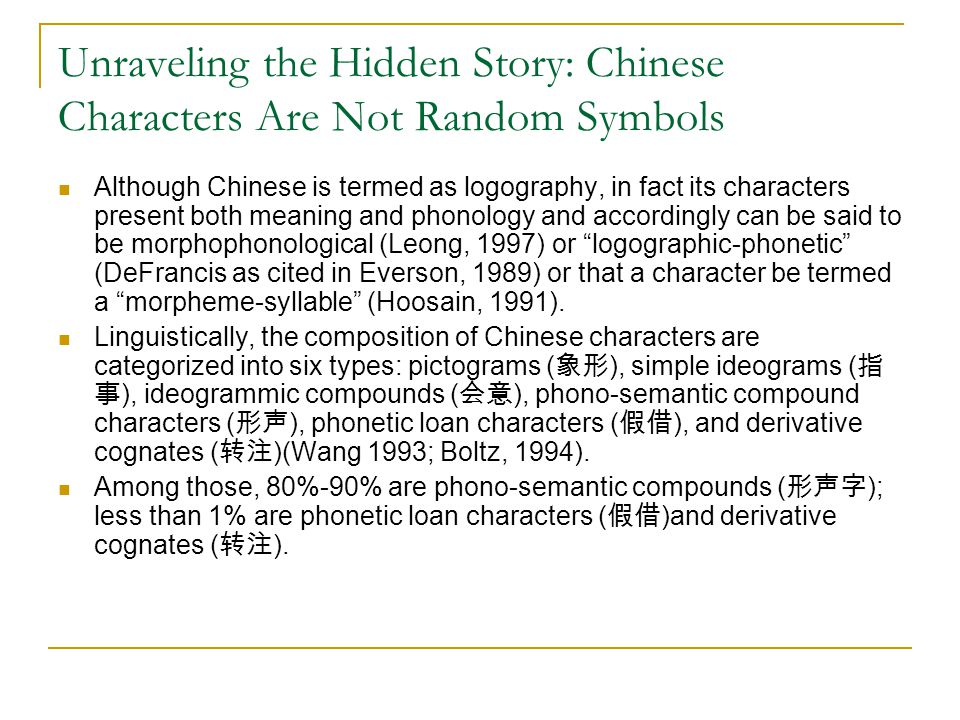 A New Way To Teach Chinese Characters Using Meaningful
