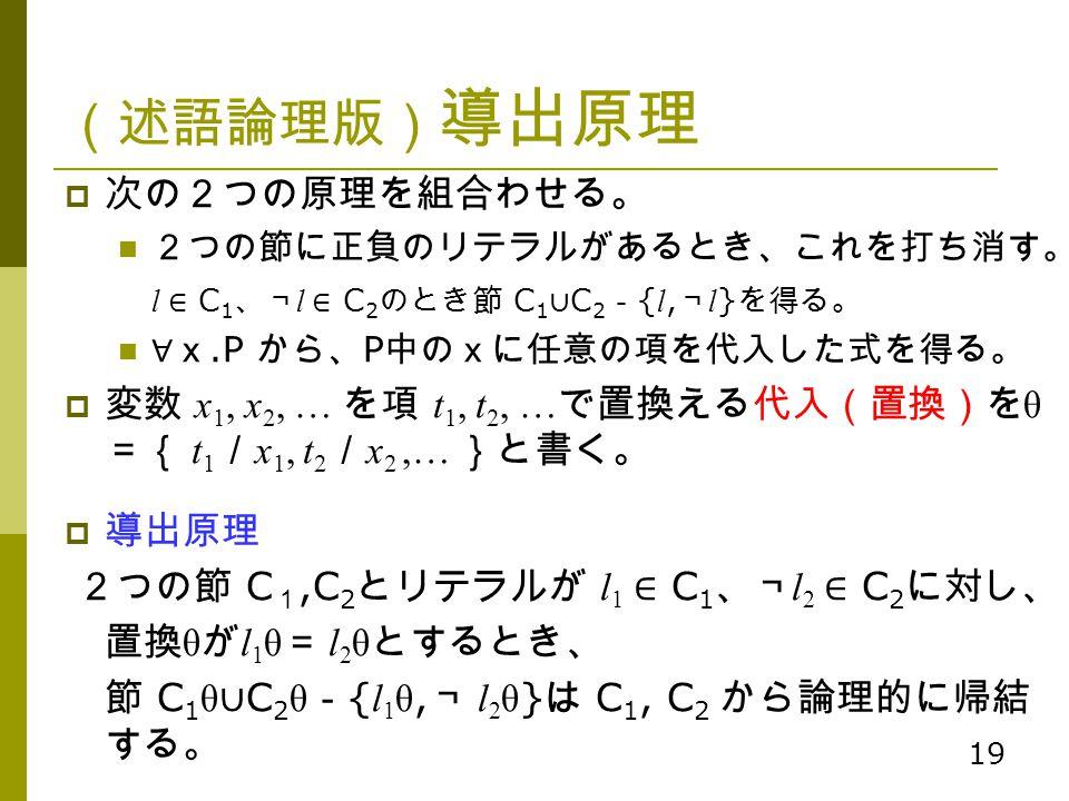 プログラミング言語論 第9回 論...