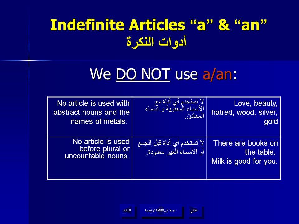 Definite Indefinite Articles أدوات التعريف و النكرة Ppt Video Online Download