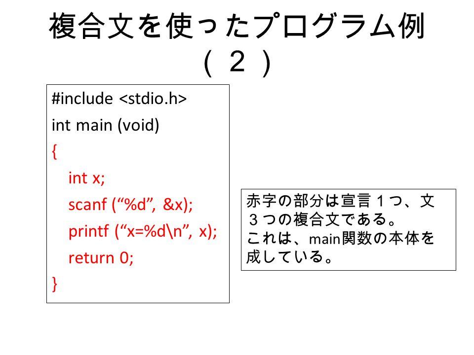 プログラミング入門2 第3回 複合...