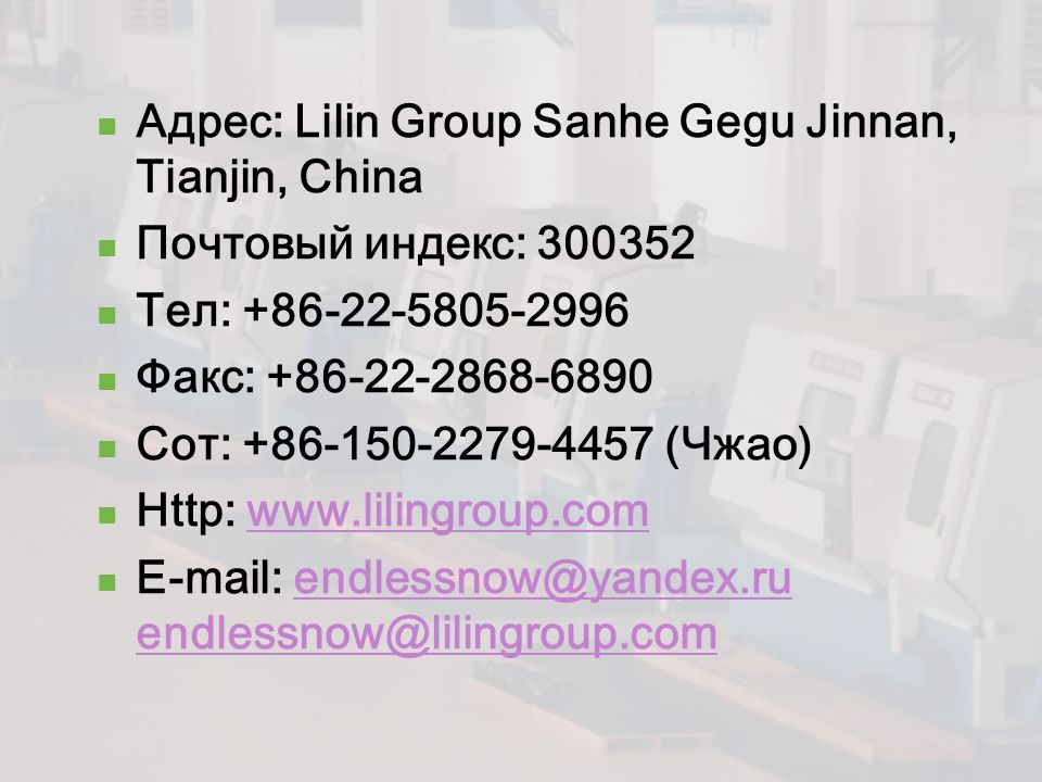 Адрес: Lilin Group Sanhe Gegu Jinnan, Tianjin, China