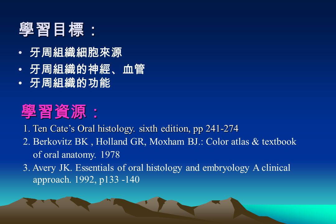 Periodontal ligament (II) - ppt download