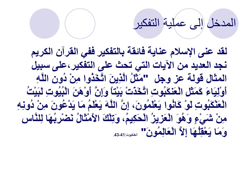 مثال على التفكير الناقد من القرآن