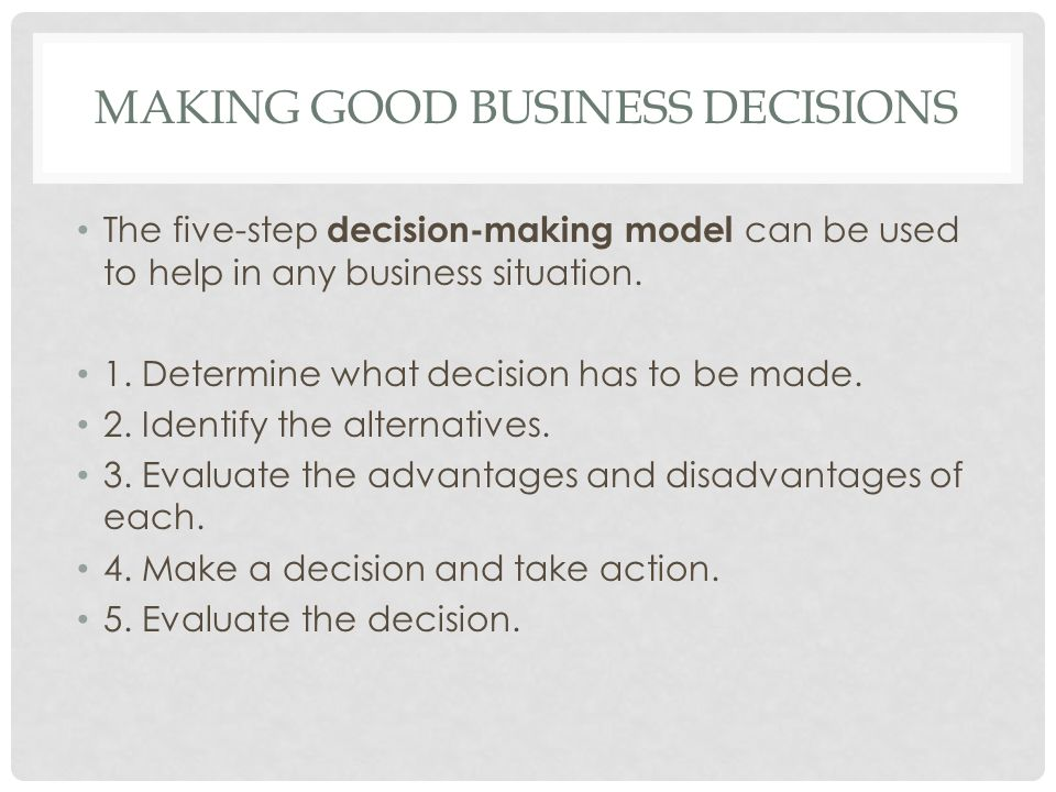 what makes a good business decision
