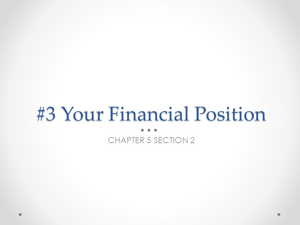 #3 Your Financial Position