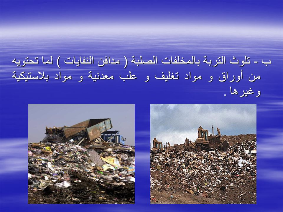 تلوث التربة Ppt Download