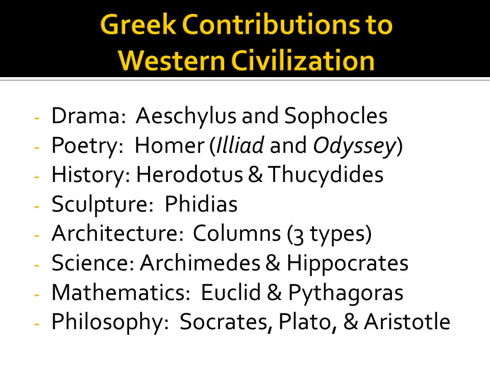 Greek Contributions to Western Civilization